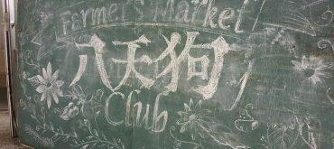 東京・青山ファーマーズマーケットでの八天狗トークセッションイベント終了!